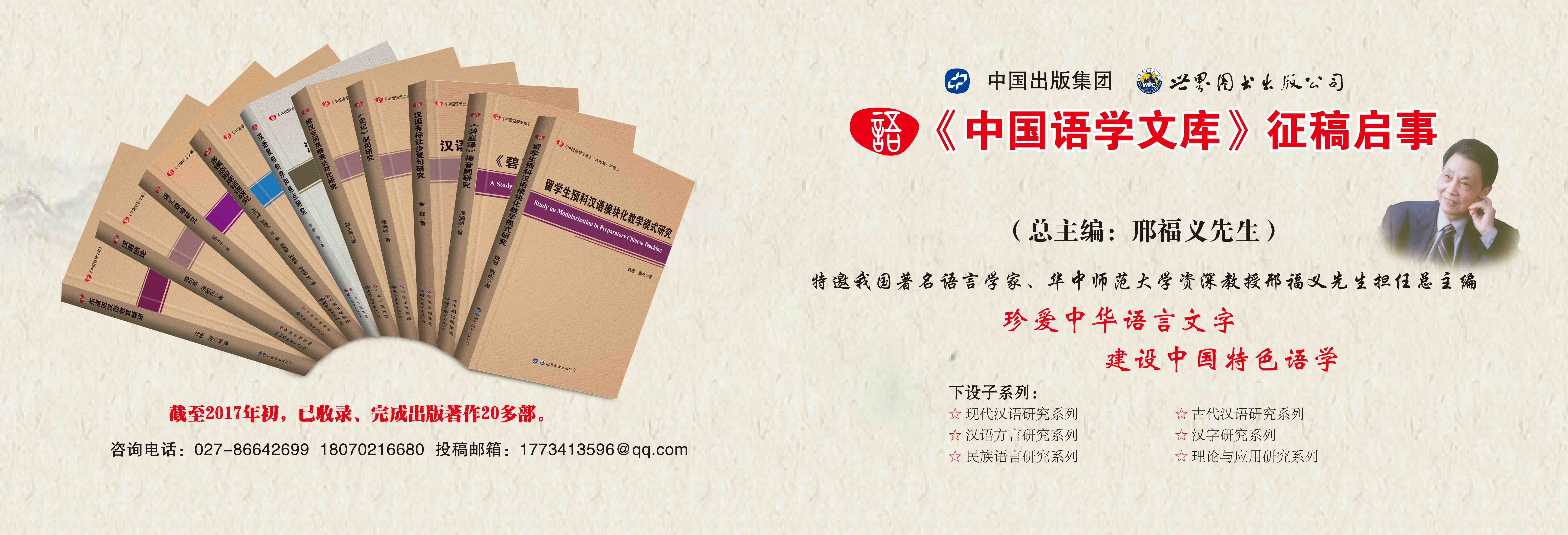 中国语言文库